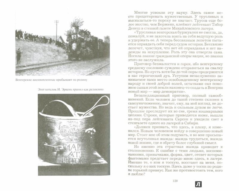 Иллюстрация 1 из 8 для Народ лагерей - Иштван Эркень | Лабиринт - книги. Источник: Лабиринт