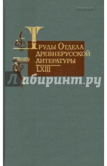 цены Труды отдела древнерусской литературы. Том LXIII