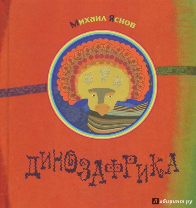 Иллюстрация 1 из 35 для Динозафрика - Михаил Яснов | Лабиринт - книги. Источник: Лабиринт
