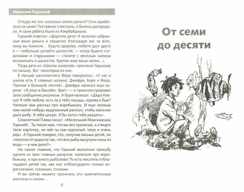 Иллюстрация 1 из 6 для Рассказы и сказки - Максим Горький | Лабиринт - книги. Источник: Лабиринт