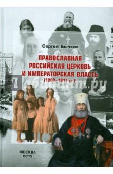 Православная Российская Церковь и императорская власть (1900 - 1917)