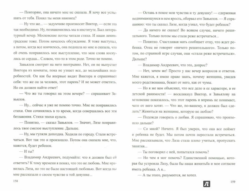 Иллюстрация 1 из 10 для Свет далекой звезды - Александр Чаковский | Лабиринт - книги. Источник: Лабиринт