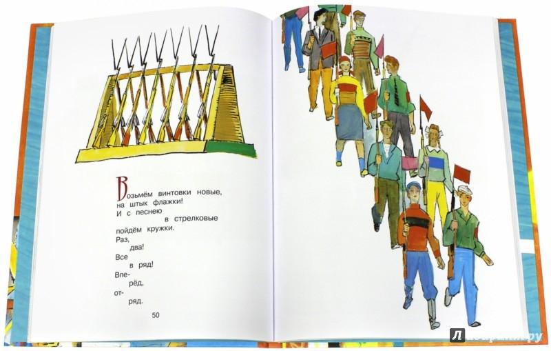 Иллюстрация 1 из 61 для Детям - Владимир Маяковский | Лабиринт - книги. Источник: Лабиринт