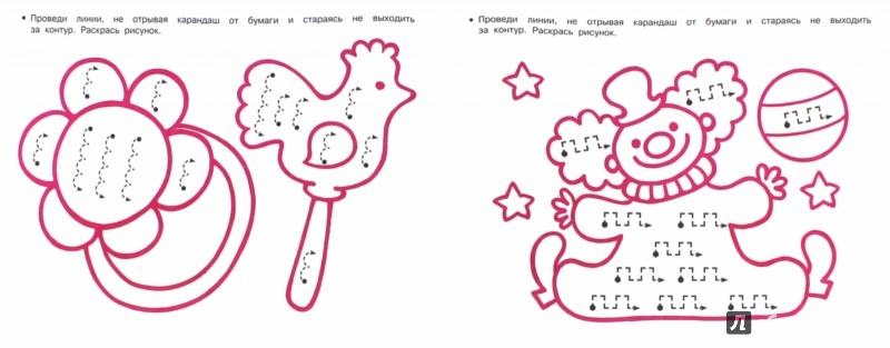 Иллюстрация 1 из 4 для Игрушки | Лабиринт - книги. Источник: Лабиринт