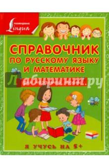 Справочник по русскому языку и математике для начальной школы гринштейн м р 1100 задач по математике для младших школьников