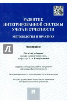 Развитие интегрированной системы учета и отчетности. Методология и практика. Монография