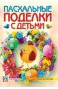 Максимова Александра Игоревна Пасхальные поделки с детьми пасхальные беседы в светлый четверг dvd
