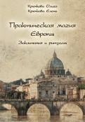 Крючкова, Крючкова: Практическая магия Европы. Заклинания и ритуалы