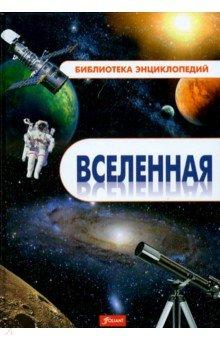 Купить Вселенная. Энциклопедия, Фолиант, Человек. Земля. Вселенная