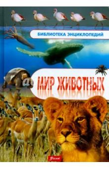 Мир животных. Энциклопедия