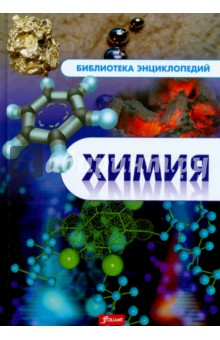 Химия. Энциклопедия садовая химия