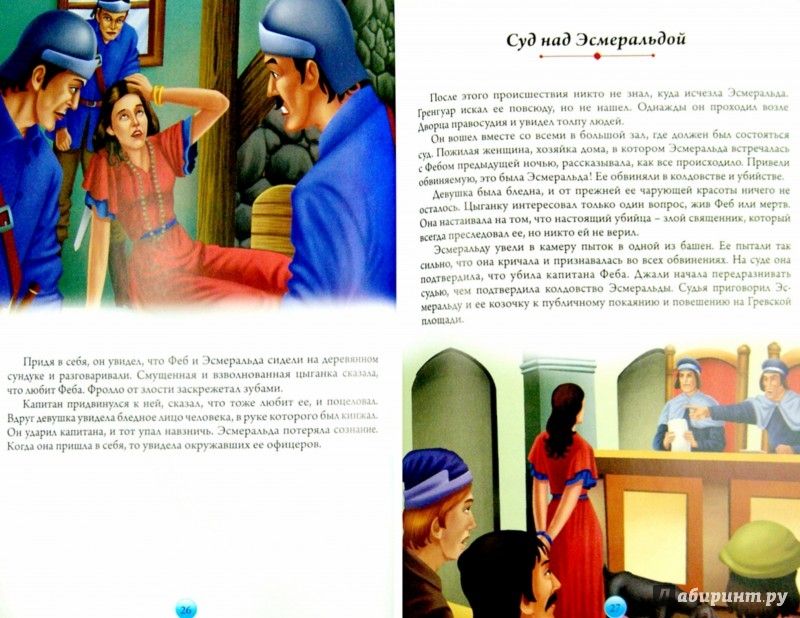 Иллюстрация 1 из 4 для Горбун из Нотр-Дама - Виктор Гюго | Лабиринт - книги. Источник: Лабиринт