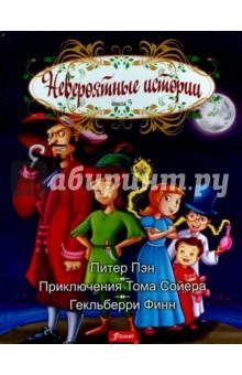 Книга 5. Питер Пэн. Приключения Тома Сойера. Гекльбери Финн