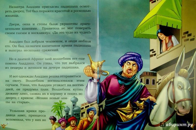 Иллюстрация 1 из 13 для Волшебная лампа Аладдина | Лабиринт - книги. Источник: Лабиринт