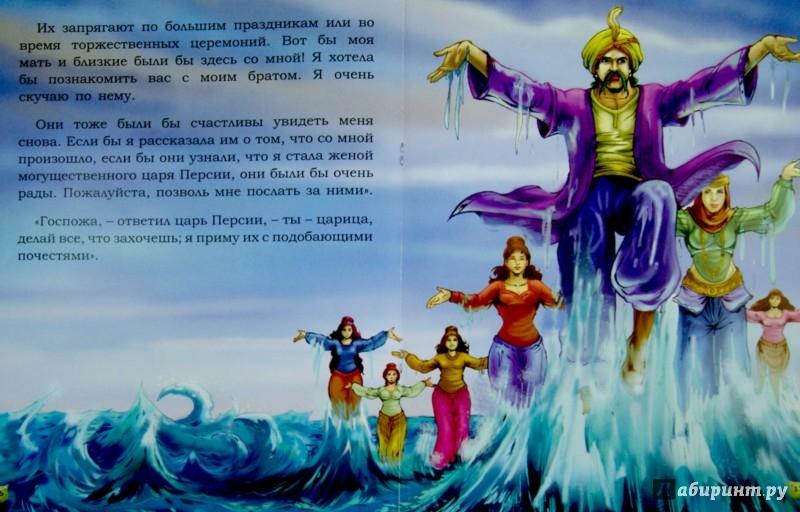 Иллюстрация 1 из 10 для Персидский царь и Принцесса моря | Лабиринт - книги. Источник: Лабиринт