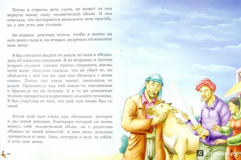 Иллюстрация 1 из 9 для Сказка о купце и джинне | Лабиринт - книги. Источник: Лабиринт