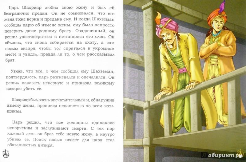 Иллюстрация 1 из 10 для Царь Шахрияр и его брат   Лабиринт - книги. Источник: Лабиринт