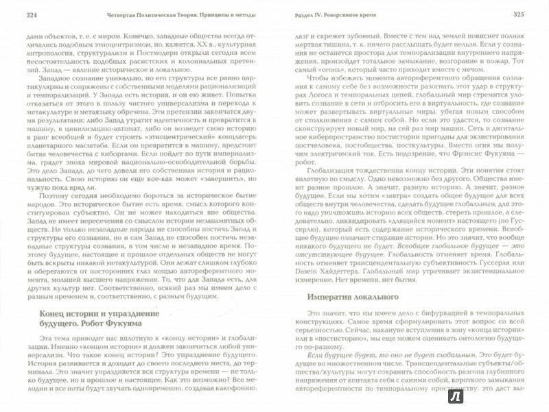 Иллюстрация 1 из 22 для Четвертый путь. Введение в Четвертую Политическую Теорию - Александр Дугин | Лабиринт - книги. Источник: Лабиринт