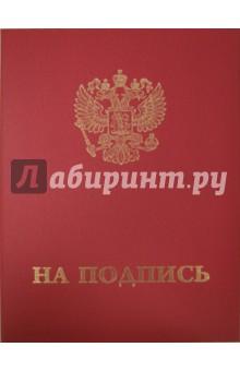 """Папка адресная """"На подпись"""" (бумвинил, А4) (АП4-01-014/3)"""