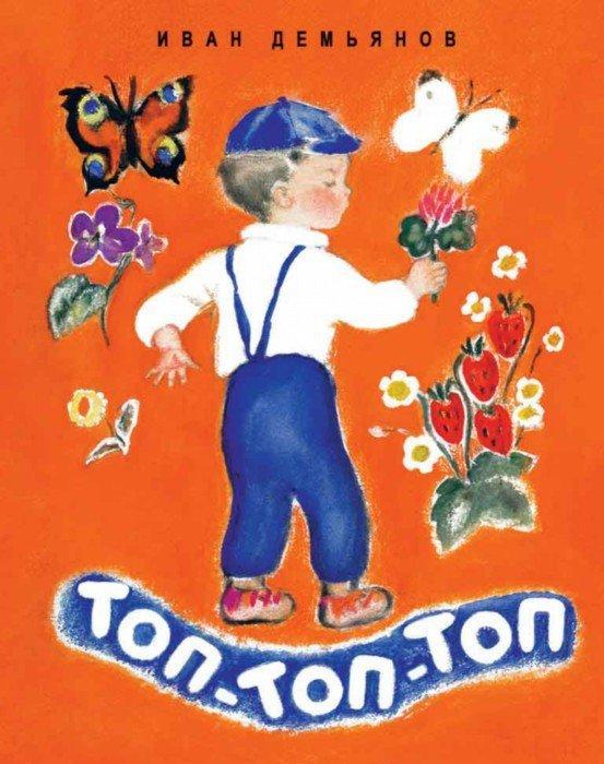Иллюстрация 1 из 74 для Топ-топ-топ - Иван Демьянов   Лабиринт - книги. Источник: Лабиринт