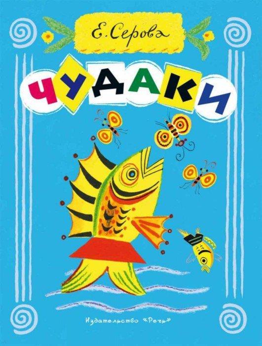 Иллюстрация 1 из 68 для Чудаки - Екатерина Серова   Лабиринт - книги. Источник: Лабиринт