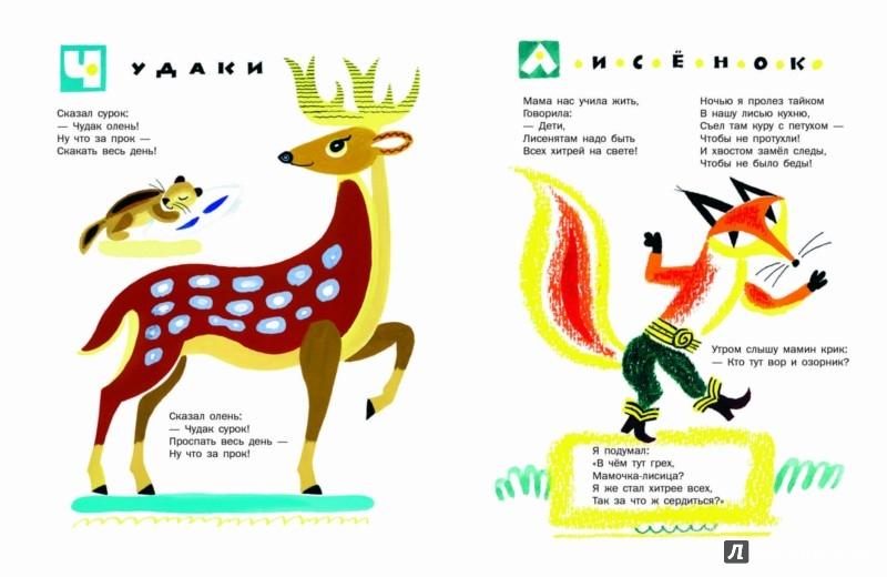 Иллюстрация 1 из 67 для Чудаки - Екатерина Серова   Лабиринт - книги. Источник: Лабиринт