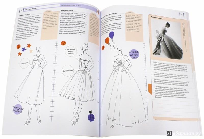 Иллюстрация 1 из 19 для Как рисовать винтажные модели - Силия Джойси | Лабиринт - книги. Источник: Лабиринт