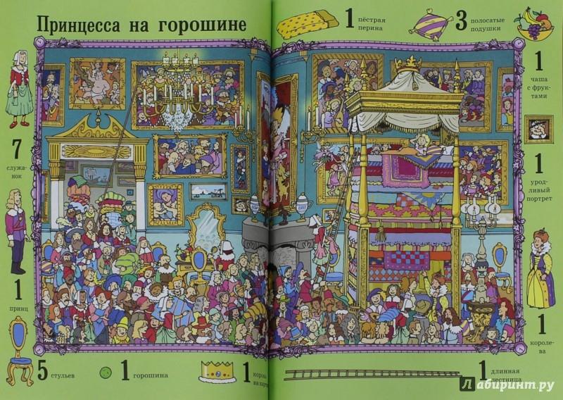 Иллюстрация 1 из 34 для Волшебная книга сказок. Находилки-развивалки | Лабиринт - книги. Источник: Лабиринт
