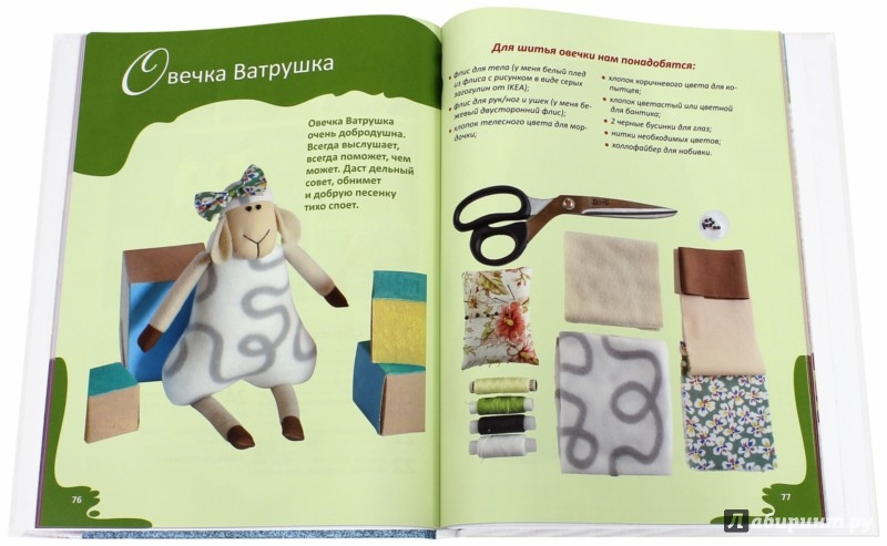 Иллюстрация 1 из 25 для Авторские зверюшки из флиса. Мастер-классы и выкройки - Юлия Алешкина | Лабиринт - книги. Источник: Лабиринт