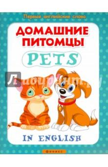 Домашние питомцы. Pets приморье современный путеводитель на английском языке