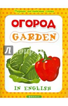 Огород. Garden приморье современный путеводитель на английском языке