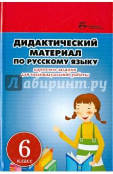Дидактический материал по русскому языку. 6 класс
