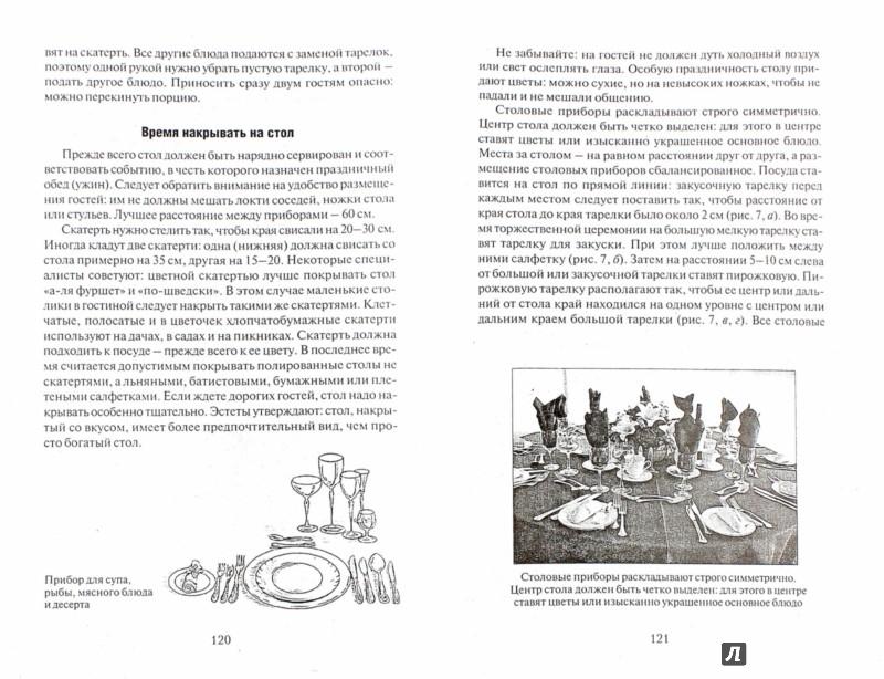 Иллюстрация 1 из 34 для Этикет на все случаи жизни - Олег Кубрак | Лабиринт - книги. Источник: Лабиринт