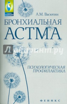 Бронхиальная астма. Психологическая профилактика