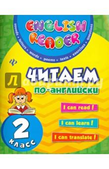 Читаем по-английски. 2 класс феникс книжки тренажеры для учеников четвертого класса