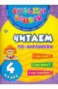 Чимирис Юлия Вячеславовна Читаем по-английски. 4 класс