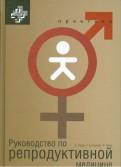 Руководство по репродуктивной медицине