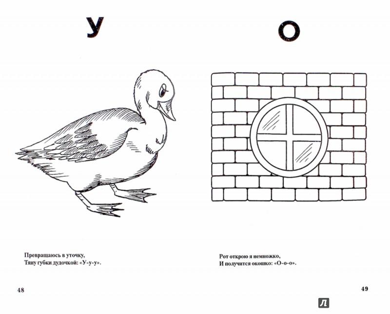 Иллюстрация 1 из 19 для Игротерапия в логопедии. Учимся говорить вместе с Машей и Мишей. Пособие для родителей и педагогов - Светлана Ихсанова | Лабиринт - книги. Источник: Лабиринт