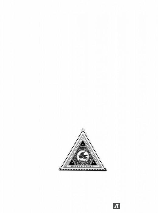 Иллюстрация 1 из 20 для Человек за шкафом - Олег Рой   Лабиринт - книги. Источник: Лабиринт