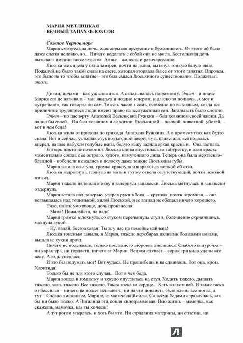 Иллюстрация 1 из 9 для Вечный запах флоксов - Мария Метлицкая | Лабиринт - книги. Источник: Лабиринт