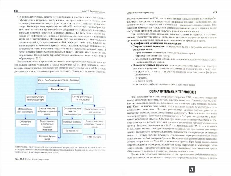 Иллюстрация 1 из 24 для Нормальная физиология. Учебник - Агаджанян, Тель, Хамчиев   Лабиринт - книги. Источник: Лабиринт