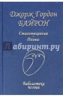 Байрон Джордж Гордон » Стихотворения и поэмы