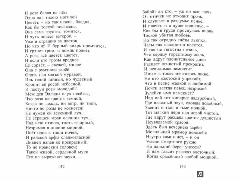 Иллюстрация 1 из 11 для Стихотворения и поэмы - Джордж Байрон | Лабиринт - книги. Источник: Лабиринт