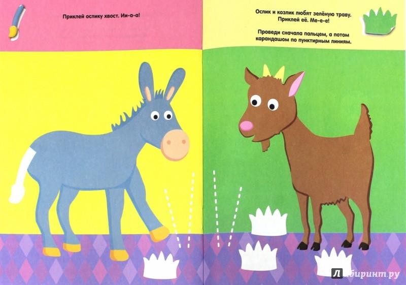 Иллюстрация 1 из 31 для Едем в деревню (с наклейками) | Лабиринт - книги. Источник: Лабиринт
