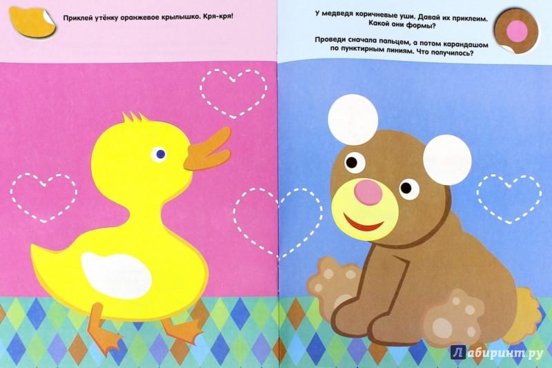 Иллюстрация 1 из 16 для Идём в зоопарк (с наклейками) | Лабиринт - книги. Источник: Лабиринт