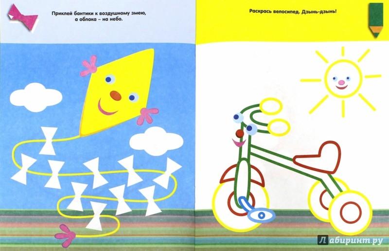 Иллюстрация 1 из 13 для Мои любимые игрушки. Раскраски с наклейками | Лабиринт - книги. Источник: Лабиринт