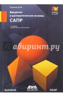 Введение в математические основы САПР. Курс лекций