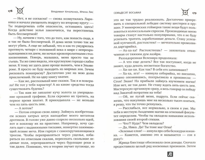 Иллюстрация 1 из 12 для Семьдесят восьмая - Кучеренко, Лис | Лабиринт - книги. Источник: Лабиринт