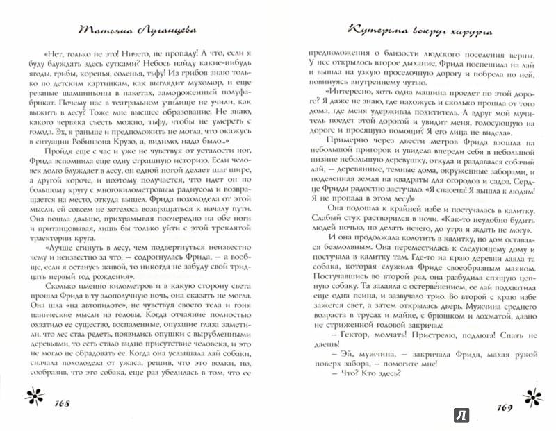 Иллюстрация 1 из 12 для Кутерьма вокруг хирурга - Татьяна Луганцева | Лабиринт - книги. Источник: Лабиринт