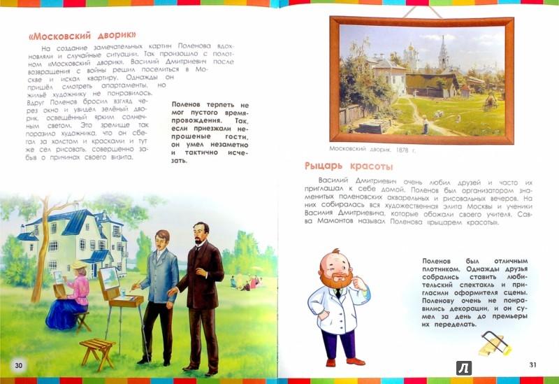 Иллюстрация 1 из 26 для Художники - Нелли Громова | Лабиринт - книги. Источник: Лабиринт